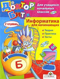 Информатика для начинающих. 2 ступень. Для учащихся начальных классов
