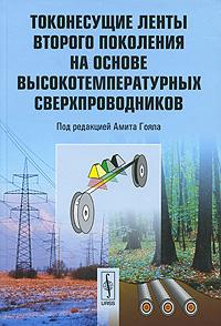 Под редакцией Амита Гояла Токонесущие ленты второго поколения на основе высокотемпературных сверхпроводников