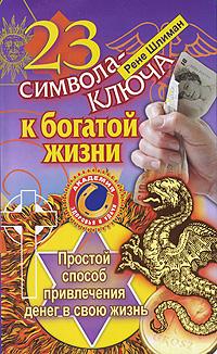 Рене Шлиман 23 символа-ключа к богатой жизни. Простой способ привлечения денег в свою жизнь