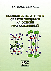 Ю. А. Изюмов, Э. З. Курмаев Высокотемпературные сверхпроводники на основе FeAs-соединений