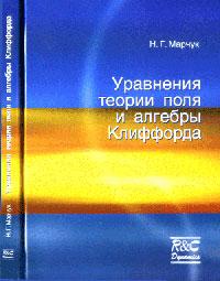 Марчук Н.Г. Уравнения теории поля и алгебры Клиффорда