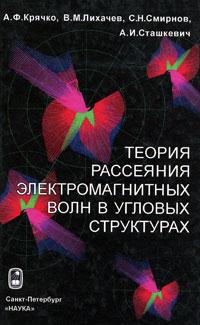 А. Ф. Крячко, В. М. Лихачев, С. Н. Смирнов, А. И. Сташкевич Теория рассеяния электромагнитных волн в угловых структурах диффракция электромагнитных волн на некоторых телах вращения