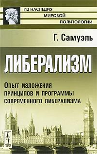Г. Самуэль Либерализм. Опыт изложения принципов и программы современного либерализма