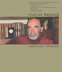 Георгий Миронов Обретение гармонии. Избранное георгий миронов бриллианты для государя
