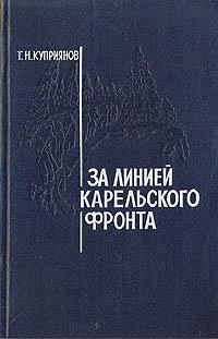 Г. Н. Куприянов За линией Карельского фронта отсутствует некоторые данные о работе карельского правительства
