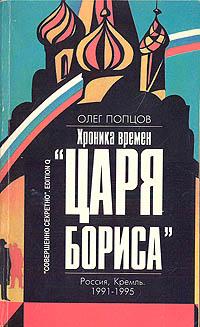 "Олег Попцов Хроника времен ""Царя Бориса"""