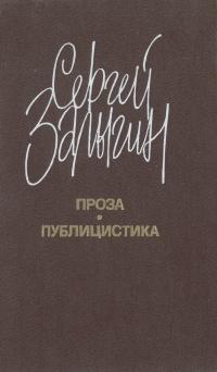 Сергей Залыгин Сергей Залыгин. Проза. Публицистика сергей залыгин фестиваль
