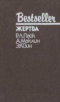 Р. Л. Пайк, А. Маклин, Э. Квин Жертва