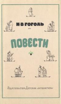 Н. В. Гоголь Н. В. Гоголь. Повести н в гоголь н в гоголь избранные повести