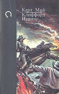 Наследники Тимпе. Король долины Третья книга серии «Библиотека...