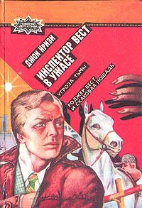 Джон Кризи Инспектор Вест в ужасе. Угроза тьмы. Роджер Вест и скаковая лошадь михаил плетнев филип лейджер роджер норрингтон джон нельсон сабин мейер best adagios 50 3 cd
