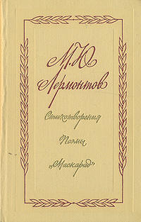 М. Ю. Лермонтов М. Ю. Лермонтов. Стихотворения. Поэмы.