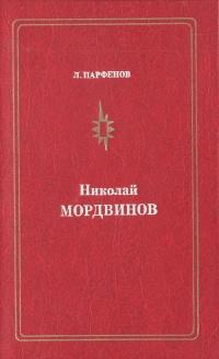 Л. Парфенов Николай Мордвинов цена в Москве и Питере