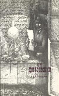 Ф. М. Достоевский Ф. М. Достоевский. Рассказы