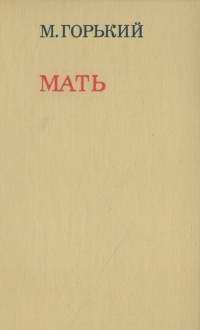 М. Горький Мать недорого