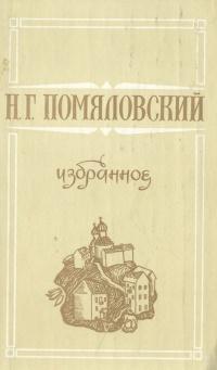 Н. Г. Помяловский Н. Г. Помяловский. Избранное н г помяловский н г помяловский сочинения в 2 томах комплект из 2 книг