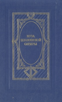 Муза пламенной сатиры. Русская стихотворная сатира 1830 - 1870-х годов