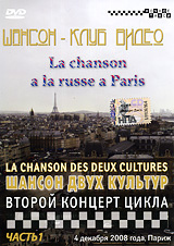Шансон двух культур: Шансон по-русски в Париже, часть 1 алексей егоров небудите спящего титана