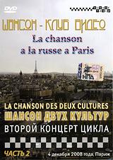 Шансон двух культур: Шансон по-русски в Париже, часть 2 шансон по русски в германии 2010 год третий концерт цикла часть 2