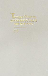 Труды Отдела древнерусской литературы. Том 53 в н перетц новые труды по источниковедению древнерусской литературы том 1
