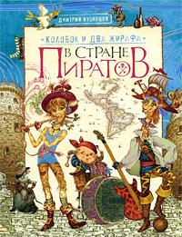 Дмитрий Кузнецов. Колобок и два жирафа в Стране пиратов