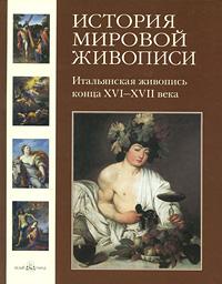 Григорий Вольф История мировой живописи. Итальянская живопись конца XVI-XVII века стоимость