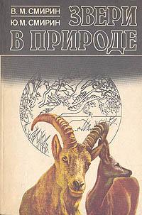 В. М. Смирин, Ю. М. Смирин Звери в природе