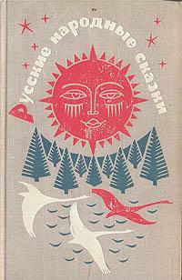 Русские народные сказки народное творчество русские народные сказки о животных