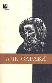 А. Х. Касымжанов Абу-Наср аль- Фараби м хайруллаев фараби эпоха и учение