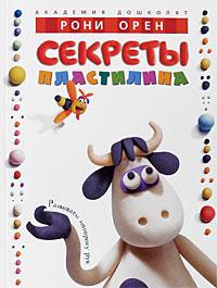 Рони Орен Секреты пластилина махаон книга для творчества секреты пластилина рони орен