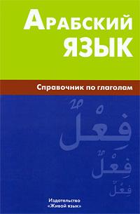 В. Н. Болотов Арабский язык. Справочник по глаголам