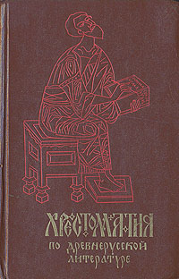 Хрестоматия по древнерусской литературе