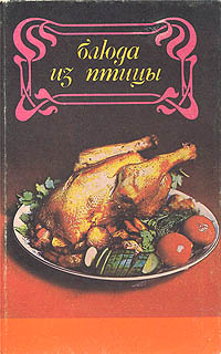 Блюда из птицы самородова и приготовление блюд из мяса и домашней птицы учебное пособие