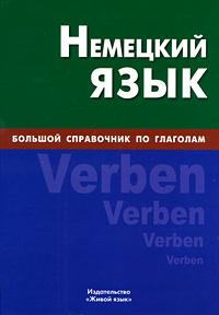 Е. В. Никишова Немецкий язык. Большой справочник по глаголам