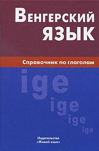 А. П. Гуськова Венгерский язык. Справочник по глаголам