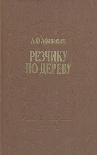 А. Ф. Афанасьев Резчику по дереву