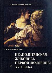 Т. П. Знаменовская Неаполитанская живопись первой половины XVII века