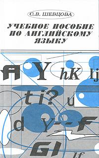 С. В. Шевцова. Учебное пособие по английскому языку