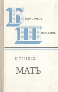 М. Горький Мать