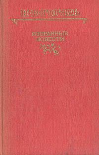 цена на Н. В. Гоголь Н. В. Гоголь. Избранные повести