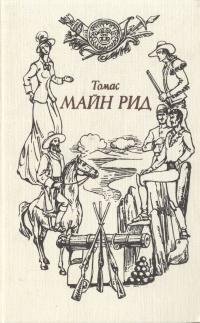 Томас Майн Рид. В шести томах. Том 2. Оцеола, вождь семинолов. Морской волчонок