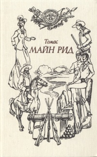 Томас Майн Рид. В шести томах. Том 4. В дебрях Южной Африки. Юные охотники. Охотники за жирафами