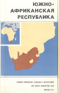 Южно-Африканская Республика. Справочная карта замбия справочная карта