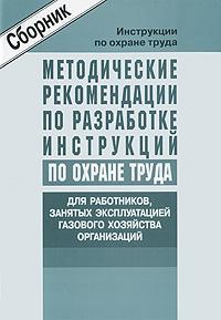 Методические рекомендации по разработке инструкций по охране труда для работников, занятых эксплуатацией газового хозяйства организаций Настоящие методические рекомендации...