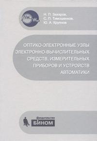Фото - Н. П. Захаров, С. П. Тимошенков, Ю. А. Крупнов Оптико-электронные узлы электронно-вычислительных средств, измерительных приборов и устройств автоматики и м строцкий оптико волоконная мутнометрия технических сред и масел