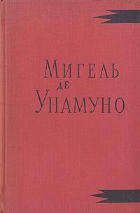 Мигель де Унамуно Назидательные новеллы