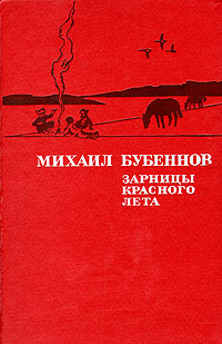 Зарницы красного лета героически сражались многотысячные партизанские силы. Повесть...