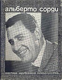 Г. Ливи Альберто Сорди