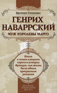 Галинакс Б. Генрих Наваррский, муж королевы Марго
