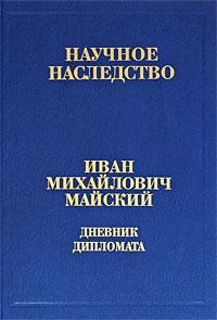 И. М. Майский Дневник дипломата. Лондон 1934-1943. В 2 книгах. Книга 2. В 2 частях. Часть 2. 22 июня 1941-1943 год